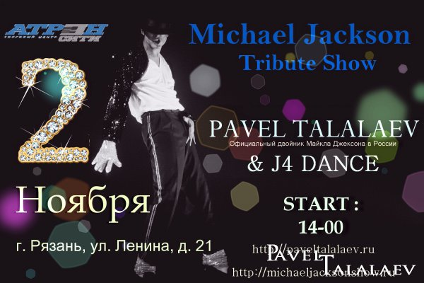 2 ноября г.Рязань Michael Jackson Tribute Show